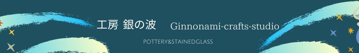 工房 銀の波 公式サイト  GINNONAMI_CRAFTS_STUDIO   暮らしを彩る手仕事